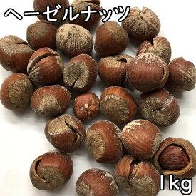ヘーゼルナッツ (塩付き) (1kg) トルコ産 【RCP】