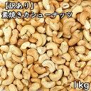 訳あり 素焼きカシューナッツ (1kg) インド産 【RCP】