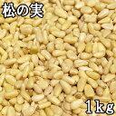 松の実【1kg】【大粒】【中国産】【陸の牡蠣 薬膳 滋養強壮 食欲抑制作用 ダイエット 美肌 美髪 長寿果 ビタミンB1 ビタミンB2 ビタミ…