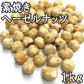 ヘーゼルナッツ (素焼き) (1kg) トルコ産 【RCP】