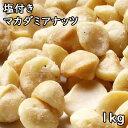 塩つきマカダミアナッツ (1kg) アメリカ産 【RCP】