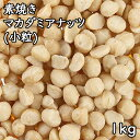 素焼きマカダミアナッツ (1kg) オーストラリア産 【RCP】