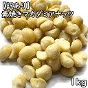 訳あり 素焼きマカダミアナッツ (1kg) オーストラリア産 【RCP】