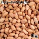 生ピーナッツ (1kg) 中国産 【メール便対応】