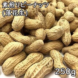 素煎りピーナッツ 殻付き (落花生) (250g) 令和2年 千葉県産 【メール便対応】