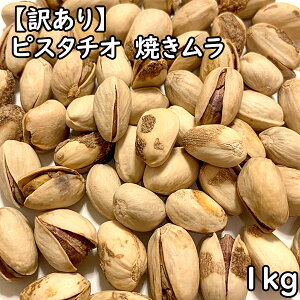 訳あり 塩付きピスタチオ じゃっかん焼きムラ (1kg) アメリカ産