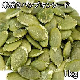 素焼きパンプキンシード (1kg) 中国産 【メール便対応】