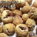 ドライいちじく (1kg) イラン産 【RCP】