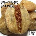 ドライいちじく (1kg) トルコ産 【RCP】