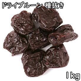 ドライプルーン 種抜き (1kg) アメリカ産 【RCP】