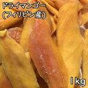 ドライマンゴー (1kg) フィリピン産 【RCP】
