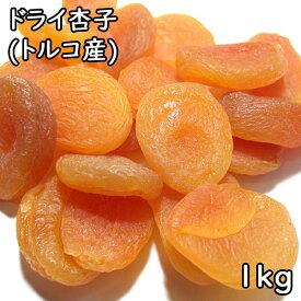 ドライ杏子 (1kg) トルコ産 【RCP】