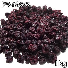 ドライカシス (1kg) カナダ産 【メール便対応】