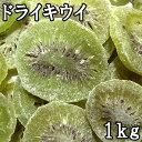 ドライキウイ (1kg) タイ産 【RCP】