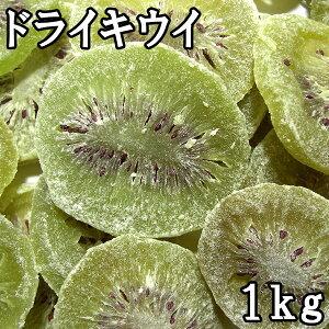 ドライキウイ (1kg) タイ産