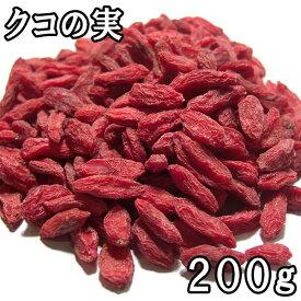 クコの実 (200g) 中国産 【メール便対応】