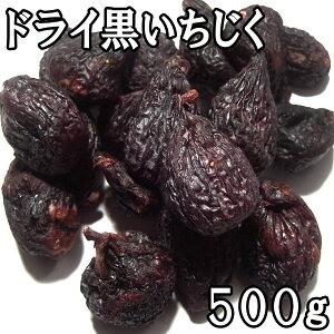 ドライ黒いちじく (500g) アメリカ産