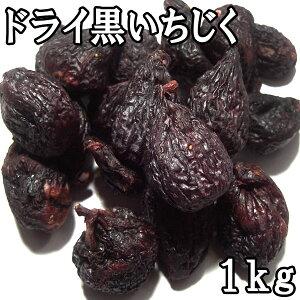 ドライ黒いちじく (1kg) アメリカ産