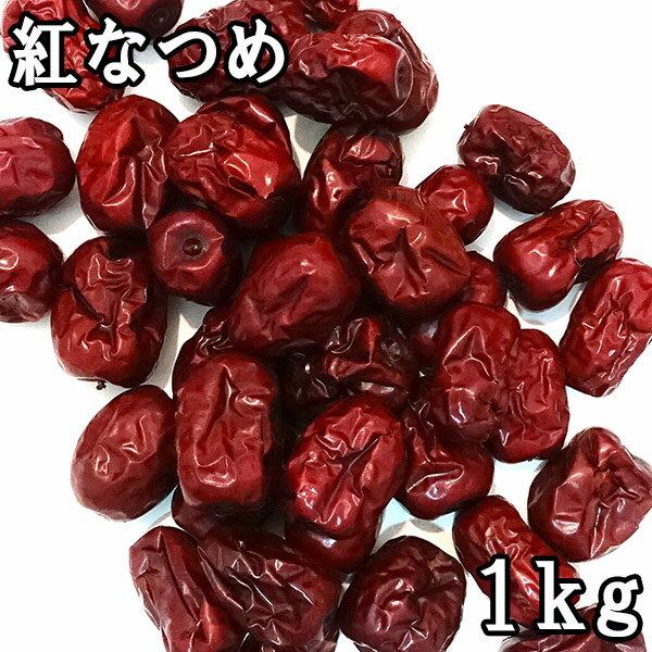 紅なつめ【1kg】【中国産】【ドライフルーツ 栄養成分がそのまま凝縮 鉄分 カルシウム カリウム マグネシウム ミネラル 葉酸 ナイアシン ビタミンB群 食物繊維 サポニン 1キログラム まつばや 松葉屋 アメ横 通販】【RCP】