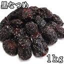 黒なつめ (1kg) 中国産 【RCP】