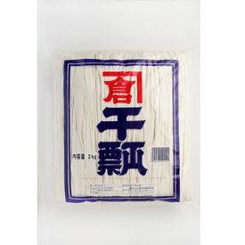 かんぴょう(一等品) (1kg) 栃木県産 【送料無料】