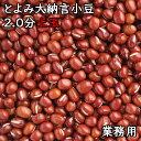 とよみ大納言小豆 2.0分上玉 (30kg業務用) 令和元年 北海道産 【RCP】【送料無料】