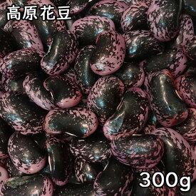 高原花豆 (300g)令和2年産 群馬県嬬恋村産【メール便対応】