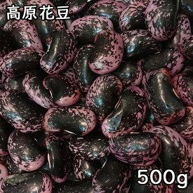 高原花豆 (500g)令和2年産 群馬県嬬恋村産 【メール便対応】