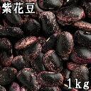 いんげん豆 デンプン ビタミン カルシウム マグネシウム ミネラル キログラム