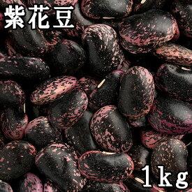 紫花豆 (紫花いんげん) (1kg) 令和元年産北海道産 【メール便対応】