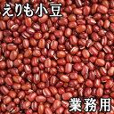 23位:手選り 北海道産十勝産小豆 (30kg業務用) 北海道産 【RCP】【送料無料】