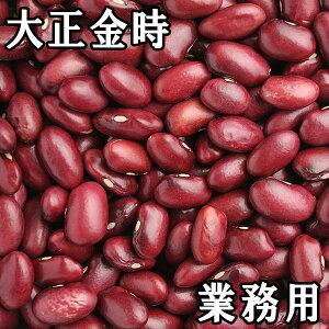 大正金時 3分大粒 (30kg業務用) 令和2年 北海道産 【送料無料】