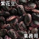 紫花豆 (紫花いんげん) (25kg業務用) 令和元年産北海道産 【RCP】【送料無料】