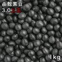 3.0上玉 函館黒豆 (1kg) 北海道産 【RCP】【メール便対応】