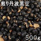 煎り丹波黒豆【500g】【国産】