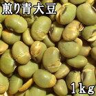 煎り青大豆【1Kg】【山形県】