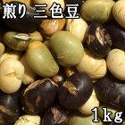 三色煎り豆【1Kg】【国産】