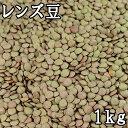 レンズ豆(レンテルピース) (1kg) アメリカ産