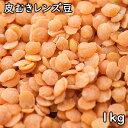 皮むきレンズ豆 (1kg) アメリカ産