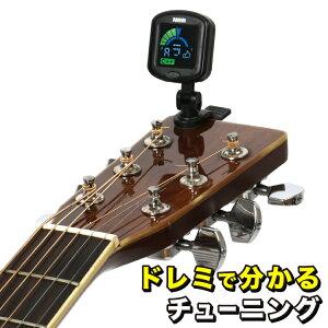 ドレミチューナー プロイデア ほとんどのギターに対応 ABC単独表示 & ドレミ 単独表示 ギター練習 楽器練習ツール 専門家きりばやしひろき 液晶 ギター 初心者 アコースティック エレキギ