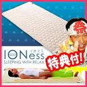 在庫有り イオネス ATX-HM1005 家庭用電位治療器 ioness 電気式布団 温熱マット 電気暖房機 電気敷き毛布 イオネスプ…