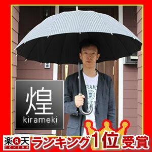 ★最大43倍+クーポン★ 【送料無料】 煌(kirameki) 16本骨傘 高強度グラスファイバー仕様 傘 男傘 かさ 煌めき 男の品格を上げる極上の16本骨傘 傘 メンズ 雨傘 アンブレラ 傘 メンズ傘 16本の親骨すべてに高強度グラスファ