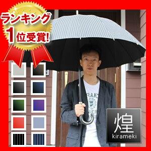 ★最大43倍+クーポン★ キャンペン中 煌(kirameki) 16本骨傘 高強度グラスファイバー仕様 傘 メンズ傘 雨傘 かさ 煌めき 男の品格を上げる極上の16本骨傘 雨傘 アンブレラ 傘 メンズ傘 16本の親骨すべてに高強度グラスファイバー 耐風傘