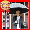 キャンペン中 煌(kirameki) 16本骨傘 高強度グラスファイバー仕様 傘 メンズ傘 雨傘 かさ 煌めき 男の品格を上げ…