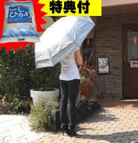 スタイリッシュ UVカットビッグパラソル 折りたたみ傘 3特典【送料無料+お米+ポイント】 120cm ビック傘 巨大傘 シルバー 巨大かさ なので二人 相合傘 もOK 大きい傘 UVカットビックパラソル BIG傘