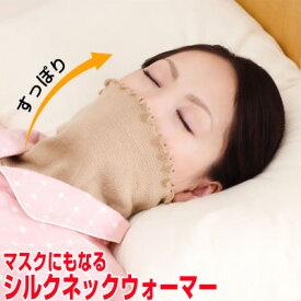 マスク 女性用 3特典 送料無料+お米+ポイント マスクにもなるシルクネックウォーマー 首から肩まで シルク+遠赤素材のロングネックウォーマー