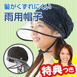 髪がくずれにくい雨用帽子 雨帽子 雨具 自転車 レインキャップ レインバイザー レインキャップ つば広 あご紐付き リボン ケープ キャスケット