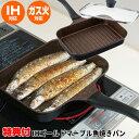 《クーポン配布中》 IHゴールドマーブル魚焼きパン ガラス蓋付き 魚焼き フライパン 魚焼きグリルパン IH ガス 魚焼き器 魚焼き機 IHマ…