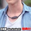 《200円クーポン配布》 アイブルエアビーダ M1 日本製 エアビーダ エムワン ible Airvida M1 首掛け小型空気清浄機 エアー マスク エア…