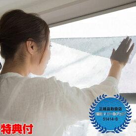 《クーポン配布中》 SEKISUI セキスイ 遮熱クールアップ 100x200cm 2枚組 窓に貼るだけ 省エネ シート 断熱 遮熱 カーテン UVカット 遮熱クールネット がパワーアップ エアコン 冷風扇 冷風機 扇風機 の補助としておすすめ ほ